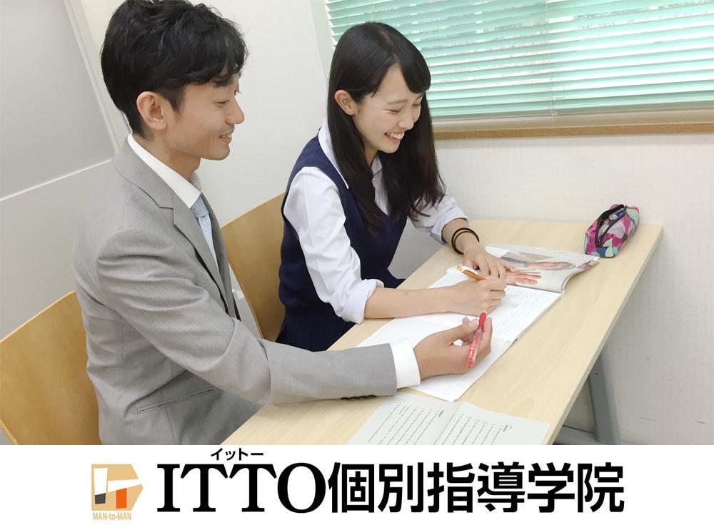 ITTO個別指導学院の教室風景1