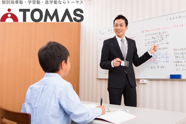 TOMASの教室風景1